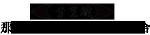 首里織|那覇伝統織物事業協同組合